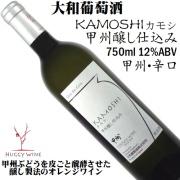 大和葡萄酒 ハギーワイン kamoshi 甲州醸し仕込み 750ml 甲州辛口 日本ワイン