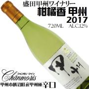 盛田甲州ワイナリー シャンモリ 柑橘香 甲州 辛口 2017 720ml 日本ワイン