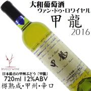 大和葡萄酒 ハギーワイン vin de Roryu Koryu 甲龍 2016 720ml[樽熟成][日本ワイン]