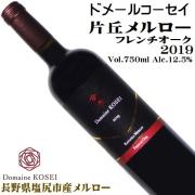 ドメールコーセイ 片丘メルロー フレンチオーク 750ml 2019[日本ワイン][樽熟成]