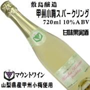 敷島醸造 マウントワイン 甲州小梅スパークリングワイン 720ml