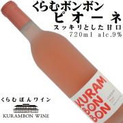 くらむぼんワイン くらむボンボン ピオーネ 720ml スッキリした甘口