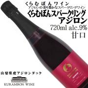 くらむぼんワイン くらむぼんスパークリング アジロン 720ml 赤/甘口