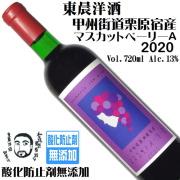 東晨洋酒 甲州街道栗原宿産マスカットベーリーA 2020 720ml 酸化防止剤無添加