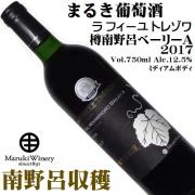 まるき葡萄酒 ラフューユ トレゾワ 南野呂ベーリーA 2017 750ml [日本ワイン]