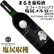 まるき葡萄酒 ラフューユ トレゾワ 塩尻メルロー 2018 750ml [日本ワイン]