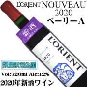白百合醸造 ロリアン ベーリーA 2020 720ml 山梨ヌーボー