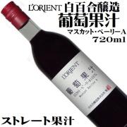 白百合醸造 ロリアン 葡萄果汁マスカット・ベーリーA100% 720ml [ストレートジュース]