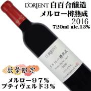白百合醸造 ロリアン メルロー樽熟成 2016 720ml 数量限定1631本製造