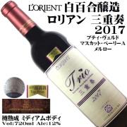 白百合醸造 ロリアン 三重奏(トリオ) 2017 720ml 樽熟成