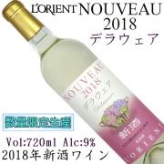 白百合醸造 新酒 デラウェア 2018 720ml