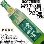 盛田甲州ワイナリー シャンモリ 実りの収穫 2018 白甘口 デラウェア 720ml