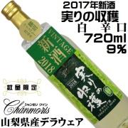盛田甲州ワイナリー シャンモリ 実りの収穫 2018 白辛口 デラウェア 720ml