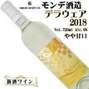 モンデ酒造 デラウェア 2018 720ml やや甘口 新酒ワイン