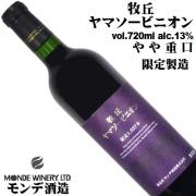 モンデ酒造 牧丘ヤマソービニオン 720ml 樽熟成