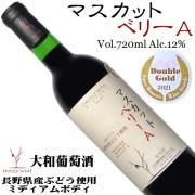 大和葡萄酒 マスカットベリーA 720ml [2021サクラアワードダブル金賞][日本ワイン]