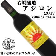 岩崎醸造 シャトーホンジョー アジロン 2017 720ml