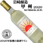 岩崎醸造 シャトーホンジョー 甲州 2020 720ml