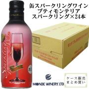 モンデ酒造 モンデ プレミオ ロゼスパークリング 290ml×24本入りケース販売