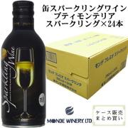 モンデ酒造 モンデ プレミオスパークリング 290ml×24本入りケース販売