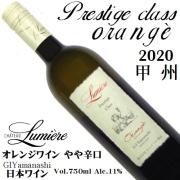 ルミエール プレステージクラス オランジュ 2020 750ml [日本ワイン][GI Yamanashi]