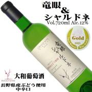 大大和葡萄酒 竜眼&シャルドネ 720ml [2021サクラアワード金賞][日本ワイン]