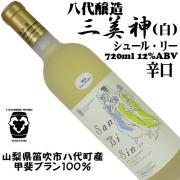 八代醸造 三美神(白) 甲斐ブラン シュール・リー 2013 720ml