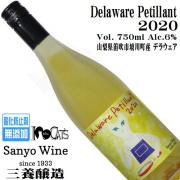 三養醸造 デラウエアペティアン 750ml 2020 [発泡性][日本ワイン][酸化防止剤無添加]