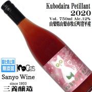 三養醸造 窪平ペティアン 750ml 2020 [発泡性][日本ワイン][酸化防止剤無添加]