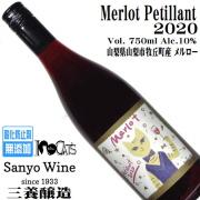 三養醸造 牧丘メルローペティアン 750ml 2020 [発泡性][日本ワイン][酸化防止剤無添加]