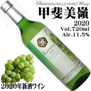 シャトレーゼベルフォーレワイナリー 甲斐美嶺 2020 720ml[新酒ワイン][日本ワイン]