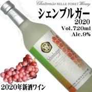 シャトレーゼベルフォーレワイナリー シェンブルガー 2020 720ml[新酒ワイン][日本ワイン]