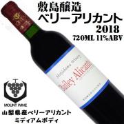 敷島醸造 マウントワイン ベリーアリカント 2018 720ml