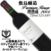 敷島醸造 プレミアム・ルージュ 2016 720ml [樽熟成][日本ワイン]