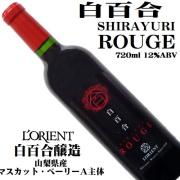 白百合醸造 ロリアン 白百合ルージュ 720ml [日本ワイン]