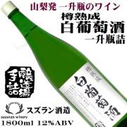 スズラン酒造 樽熟成 白葡萄酒 1800ml 一升瓶ワイン [日本ワイン][GI Yamanashi]