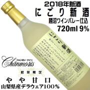 盛田甲州ワイナリー シャンモリ にごり新酒 デラウェア 2018 720ml