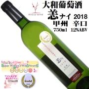 大和葡萄酒 ハギーワイン TSUTSUGANAI 恙ナイ 甲州辛口 2018 750ml