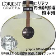 白百合醸造 ロリアン 内田葡萄焼酒(うちだぶどうやきしゅ) 樽甲州 200ml