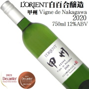 白百合醸造 ロリアン 甲州 Vigne de Nakagawa(ヴィーニュ・ドゥ・ナカガワ) 2020 750ml[日本ワイン]