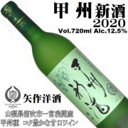 矢作洋酒 甲州新酒 720ml 甘口 [山梨ワイン][日本ワイン]