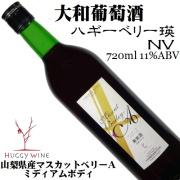 大和葡萄酒 ハギーワイン ハギーベリー瑛 NV 720ml 日本ワイン