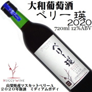 大和葡萄酒 ハギーワイン ベリー瑛 2020 720ml[日本ワイン]