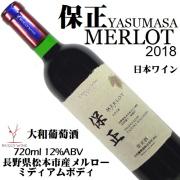 大和葡萄酒 Royal 保正-YASUMASA- メルロー 2018 720ml[日本ワイン][樽熟成]