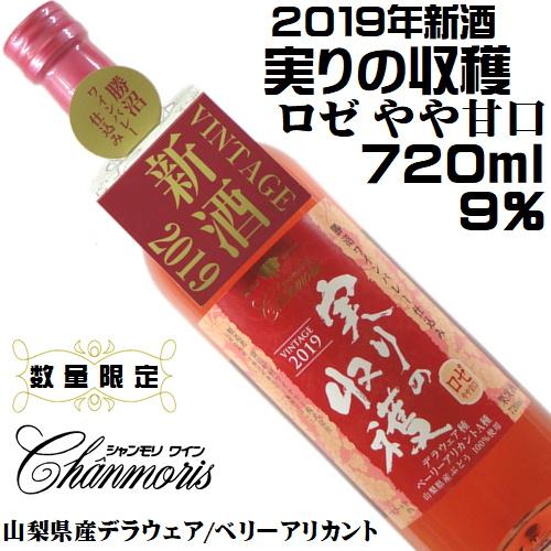盛田甲州ワイナリー シャンモリ 実りの収穫 2019 ロゼ やや甘口 デラウェア/ベリーアリカント 720ml
