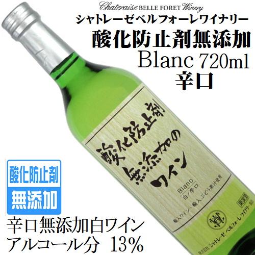 シャトレーゼベルフォーレワイナリー 酸化防止剤無添加のワイン 白 辛口 720ml