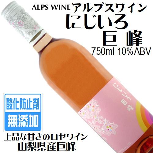 アルプスワイン にじいろ 巨峰 750ml 酸化防止剤無添加ワイン