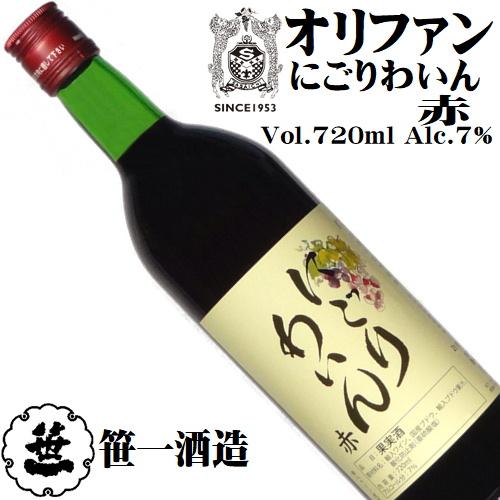 笹一酒造 オリファン にごりワイン 赤 720ml