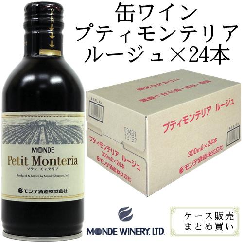 モンデ酒造 スリム缶ワイン プティモンテリア ルージュ 300ml×24 ケース販売