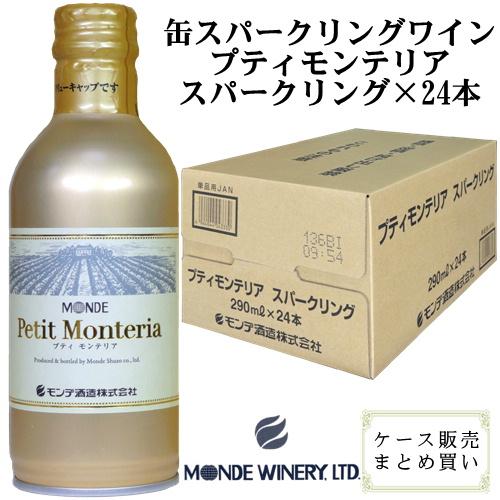 モンデ酒造 スリム缶ワイン プティモンテリア スパークリング 290ml ケース販売(24本)
